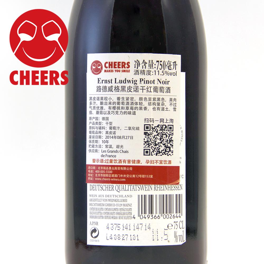 路德威格黑皮诺干红葡萄酒03-齐饮(CHEERS)进口葡萄酒店