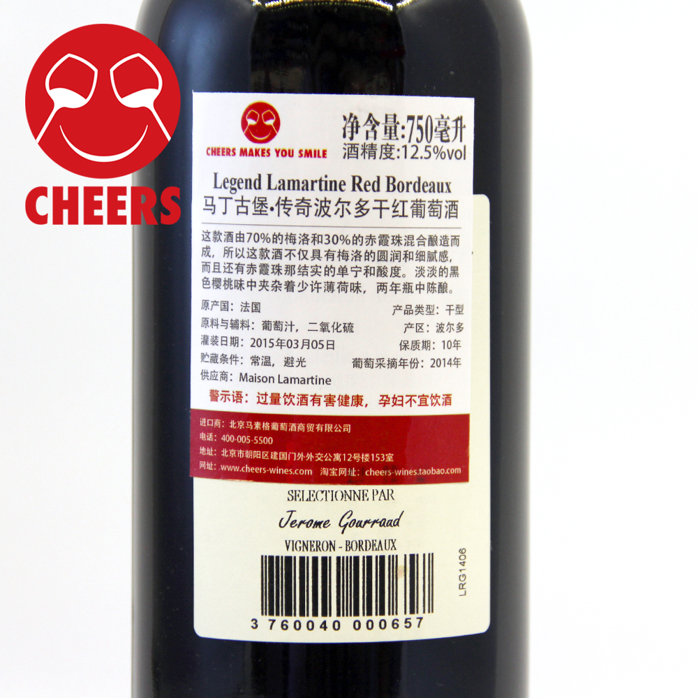 马丁古堡•传奇波尔多干红葡萄酒03-齐饮(CHEERS)进口葡萄酒店