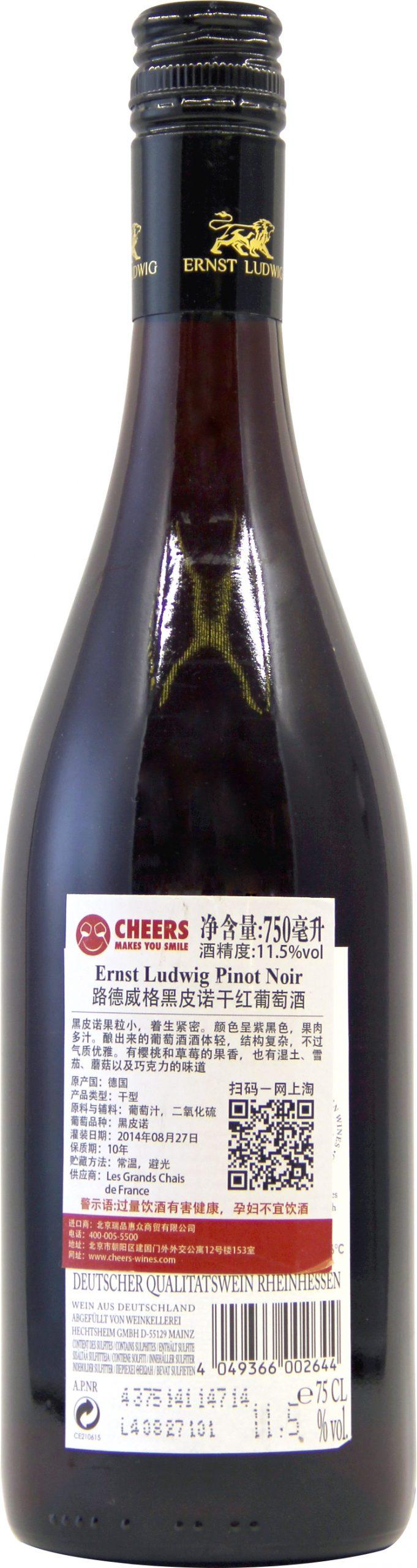 路德威格黑皮诺干红葡萄酒02-齐饮(CHEERS)进口葡萄酒店