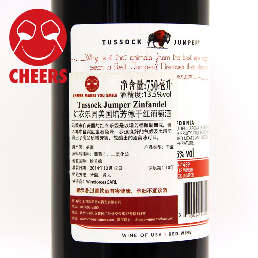 红衣乐园美国增芳德干红葡萄酒03-齐饮(CHEERS)进口葡萄酒店