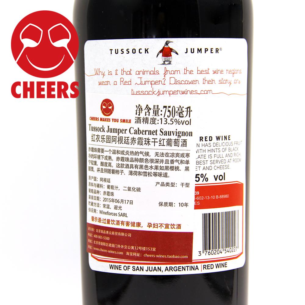 红衣乐园阿根廷赤霞珠干红葡萄酒03-齐饮(CHEERS)进口葡萄酒店