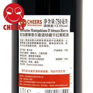 宝加蒙蒂普尔查诺珍藏干红葡萄酒06- 齐饮(CHEERS)进口葡萄酒店