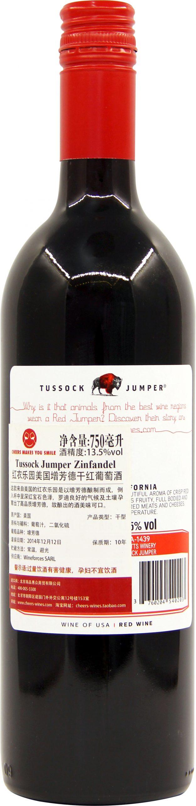 红衣乐园美国增芳德干红葡萄酒02-齐饮(CHEERS)进口葡萄酒店