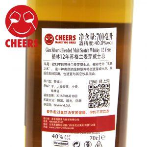 格林12年苏格兰麦芽威士忌02- 齐饮(CHEERS)进口葡萄酒店